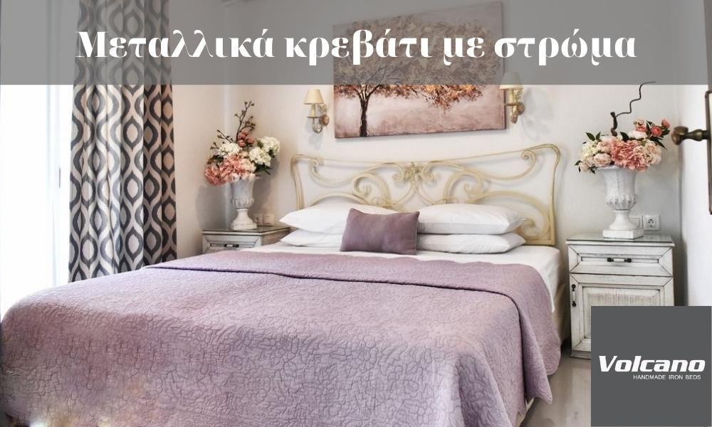 Μεταλλικά κρεβάτια με στρώμα
