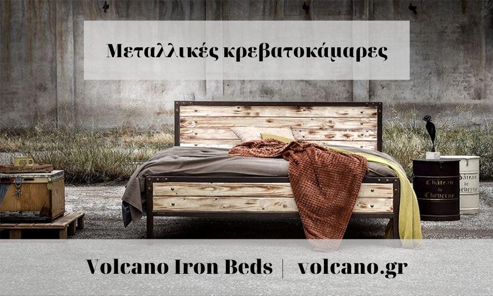 μεταλλικές κρεβατοκάμαρες
